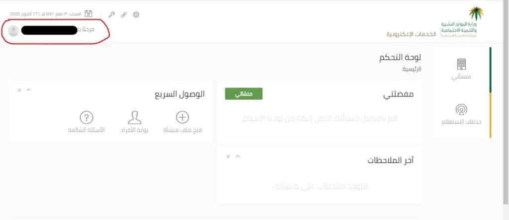 iqama expiry date check 2020 - 2021 - MOL Portal Main Dashboard
