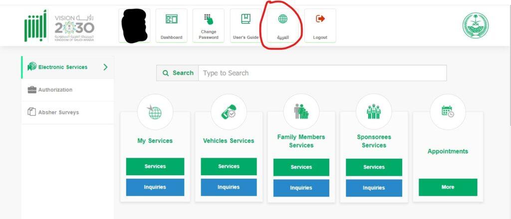 iqama expiry date check 2020 - 2021 - Abshar Main Dashboard