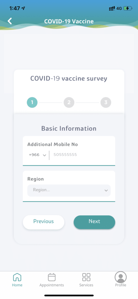 Sehhaty App - Mobile Number
