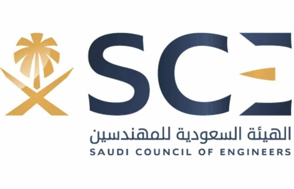 Saudi Council of Engineers announced new engineering test