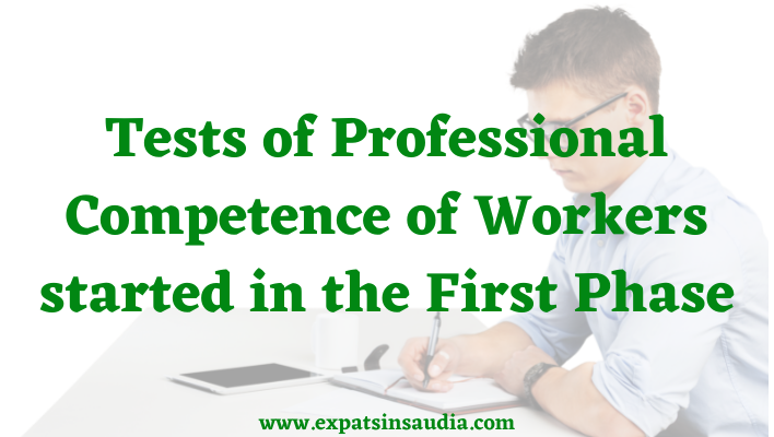 Tests of Professional Competence of Workers started in the First Phase