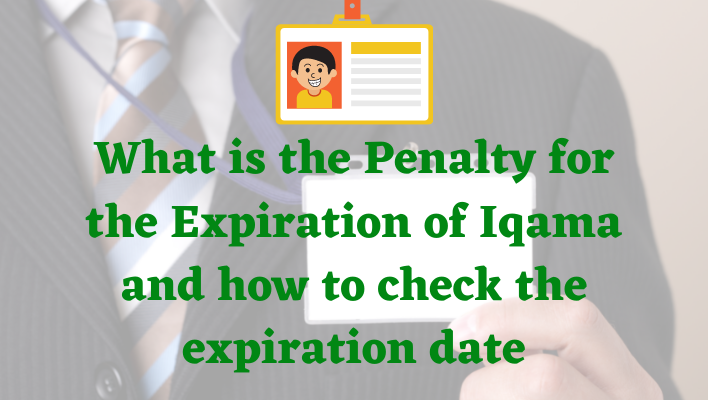 What is the Penalty for the Expiration of Iqama and how to check the expiration date