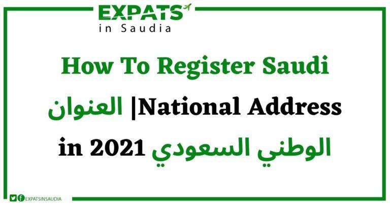 How To Register Saudi National Address| العنوان الوطني السعودي in 2021